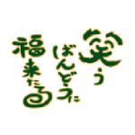 研修テーマ【書類作成の見直し】